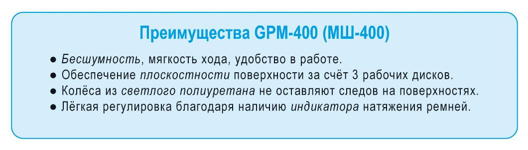 Preimushchestva shlifovalnoj mashiny dlya betona GPM-400