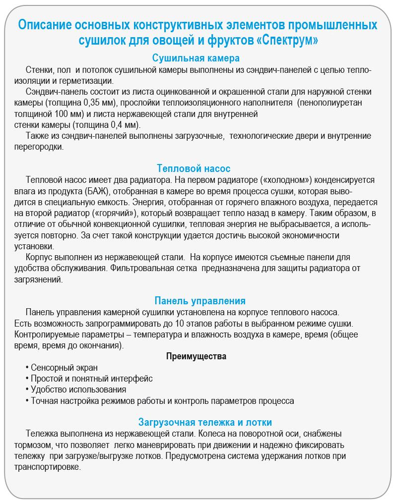 Konstruktivnie elementy KTU 11_44 ot Spektrum