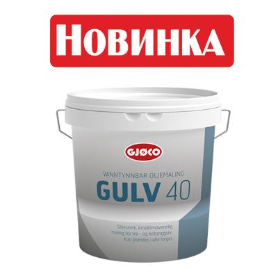 Kraska dlya betonnykh polov Gjoco Gulv 40 kupit v Spektrum