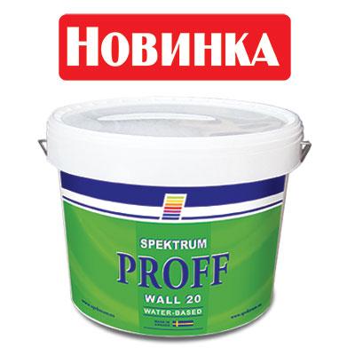 Kraska dlya sten moyushchayasya Spektrum Proff 20, kupit v Spektrum
