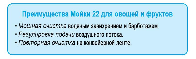 Mashina dlya mojki ovoshchej 22 Preimushchestva