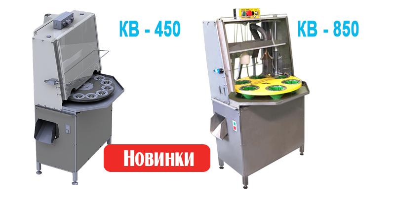 Mashina kostochkootdelitelnaja KV-450  i KV-850 v Spektrum