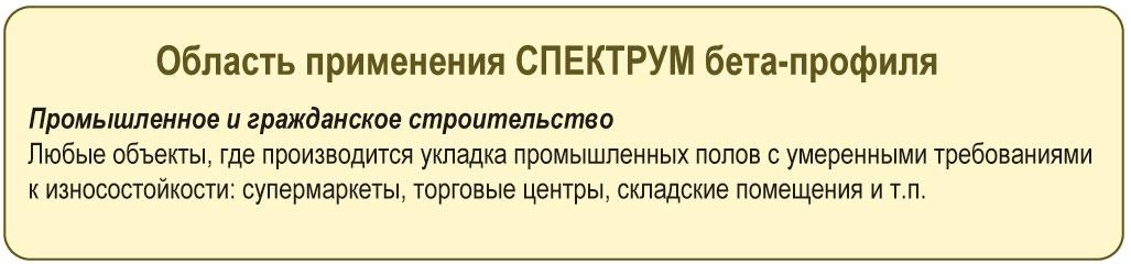 Область применения профиля  для деформационных швов СПЕКТРУМ бета-профиль