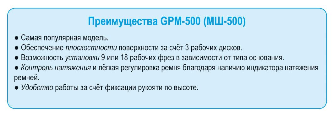 Preimushchestva i vygody mozaichno-shlifovalnoj mashiny po betonu, kamnjy, mramoru Spektrum GPM-500 MSH-500