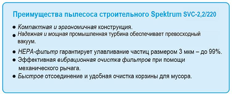 Preimushchestva promyshlennogo pylesosa Spektrum SVC 2,2/220