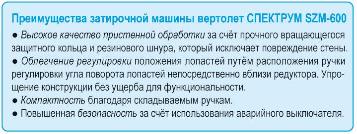 Preimushchestva, vygody zatirochnoj mashiny vertolet Spektrum SZM-600, СПЕКТРУМ ZM-600