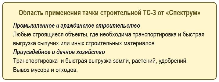 Primenenie tachki stroitelnoj dvukhkolesnoj TS_3 ot Spektrum