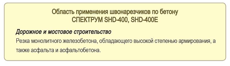 Primenenije, oblast primenenija shvonarezchika benzinovogo po betonu Spektrum SHD-400