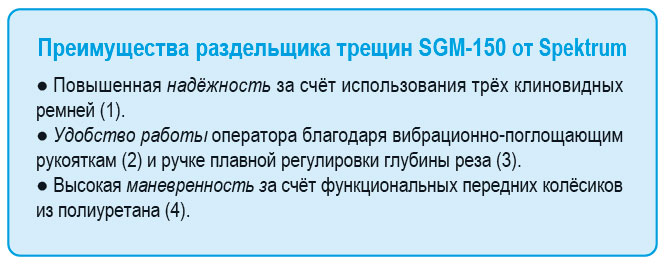 Razdelshchik treshchin SGM-150 preimushchestva,  v  Spektrum