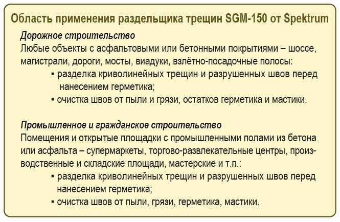 Razdelshchik treshchin  SGM 150 primenenije,  v  Spektrum
