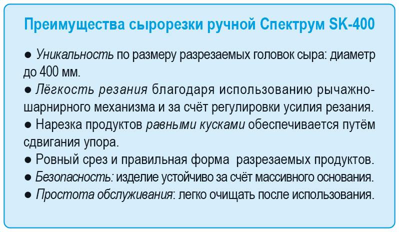 Преимущества, выгоды, достоинства сырорезки гильотина SK-400 (СК-400) от компании Спектрум