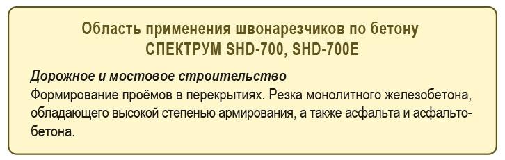 Primenenie shvonarezchikov po betonu ot Sperktrum SHD-700, SHD-700E