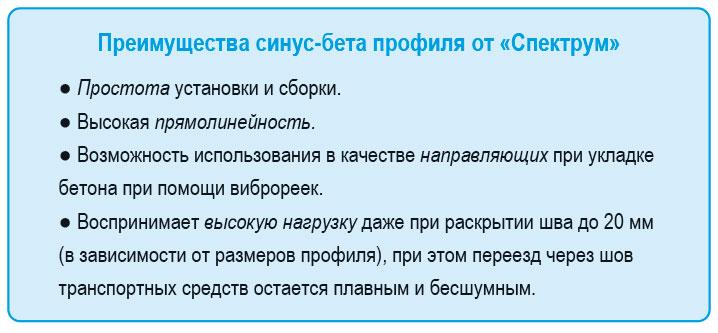 Profile dlya deformatsionnykh shvov sinus beta profile ot Spektrum, preimushchestva