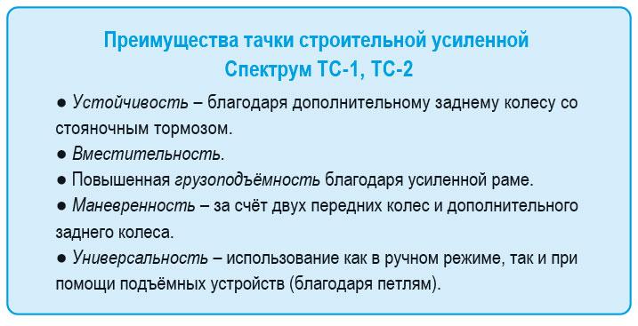 Preimushchestva tachki stroitelnoj usilennoj Spektrum TS-1, TS-2