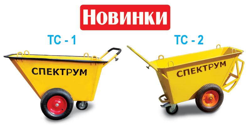 Tachka stroitelnaja usilennaja TS-1, TS-2 kupit v Spektrum