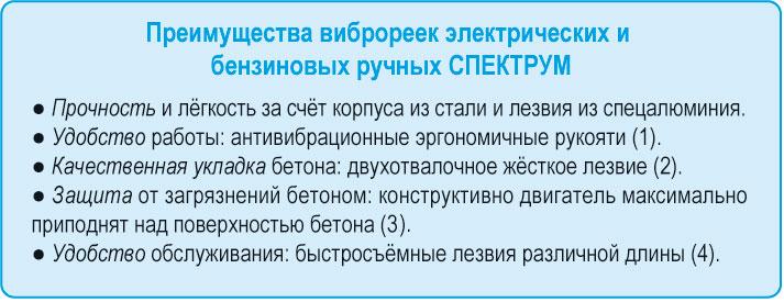 Преимущества, достоинства  виброреек электрических РВ-01, бензиновых РВ-01Д от СПЕКТРУМ