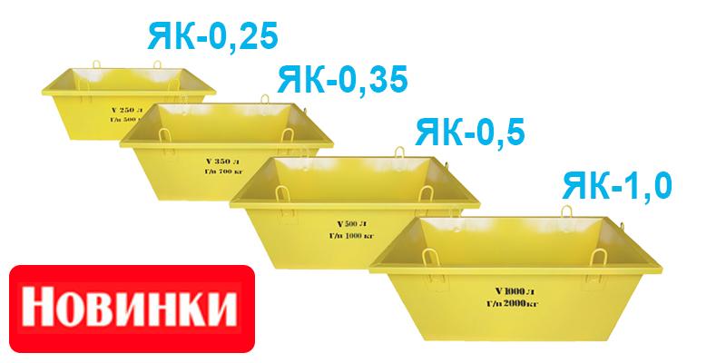 Jaschiki kamenschika JK ot Spektrum, emkost ot 0,25 do 1 kub m, kupit v Kieve, Kharkove, Dnepre